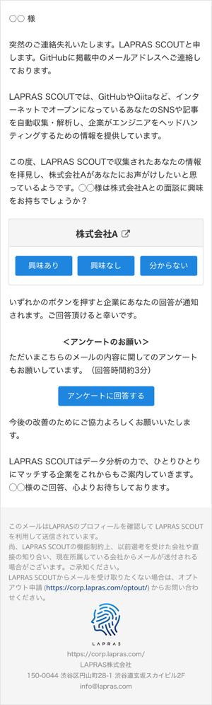 ⭐️ HELP用 カジュアルスカウト文面例