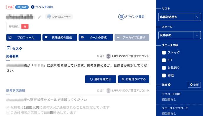 【ヘルプ用】候補者カード_応募判断