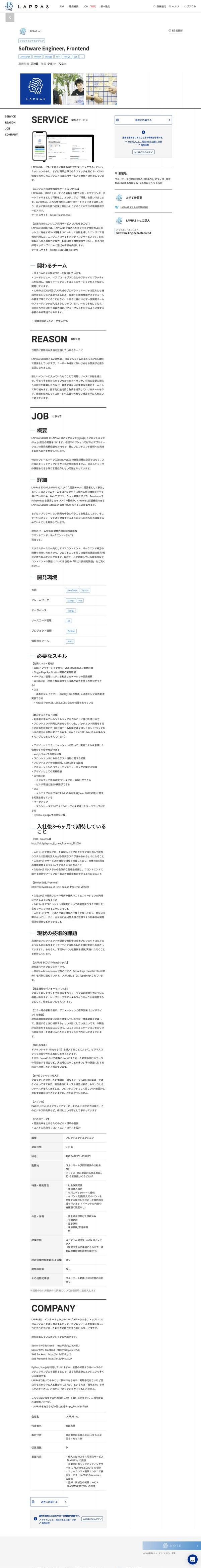 【JOBページ画面 LAPRASユーザー側】