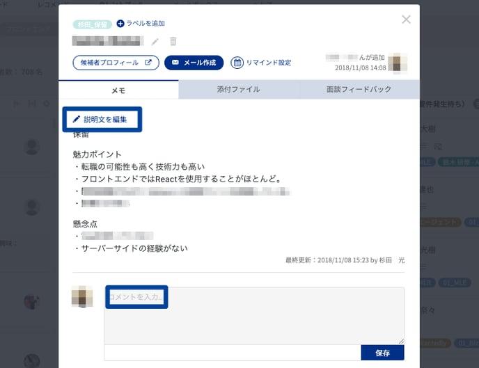 タレントプール_Sakito_Mukai_-_LAPRAS_SCOUT
