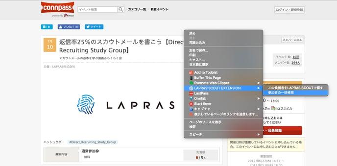 返信率25%のスカウトメールを書こう【Direct_Recruiting_Study_Group】_-_connpass-1