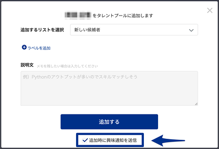 TP追加時興味送信選択_矢印付き